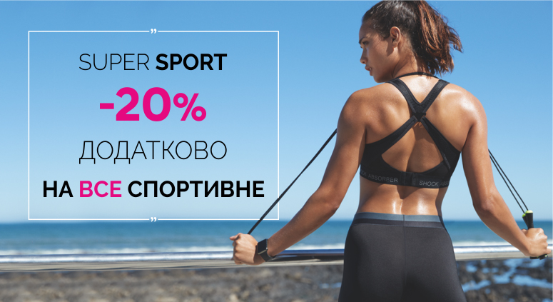Super sport -20