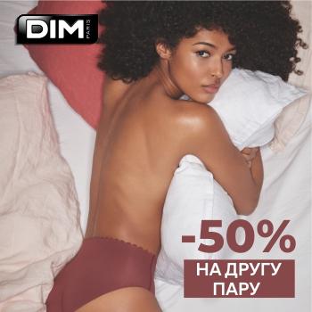 -50% НА ВТОРУЮ УПАКОВКУ (из 2-х штук) трусиков DIM Body Touch!
