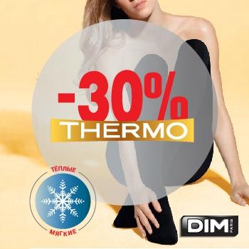 Скидка -30%  на линию THERMO от DIM